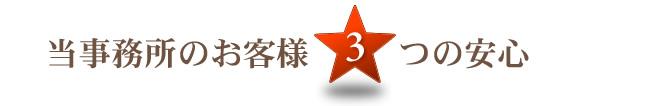 3つの安心